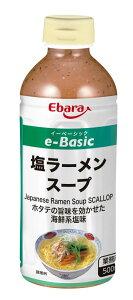 業務用 e-Basic 塩ラーメンスープ エバラ