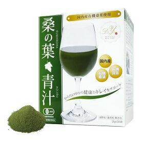 【ドクターY 桑の葉青汁】30袋入り国内産有機JAS認証の桑葉使用|抹茶風味|ビタミン・鉄・カルシウム・葉酸・DNJ®|野菜不足・糖質が気になる方に