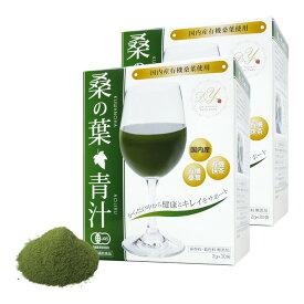 【ドクターY 桑の葉青汁2個セット】30袋×2箱国内産有機JAS認証の桑葉使用|抹茶風味|ビタミン・鉄・カルシウム・葉酸・DNJ®|野菜不足・糖質が気になる方に