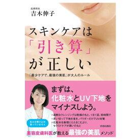 【スキンケアは「引き算」が正しい】よしき皮膚科クリニック銀座院長・皮膚科医 吉木伸子