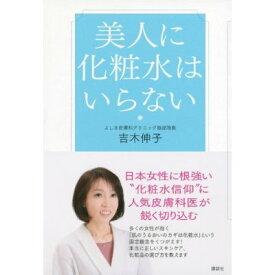 【美人に化粧水はいらない】よしき皮膚科クリニック銀座院長・皮膚科医 吉木伸子