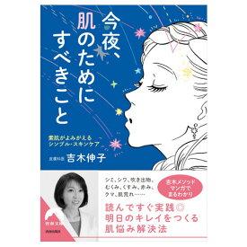 【今夜、肌のためにすべきこと】よしき皮膚科クリニック銀座院長・皮膚科医 吉木伸子