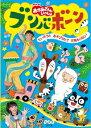 [DVD]NHKおかあさんといっしょ ブンバ・ボーン!〜たいそうとあそびうたで元気もりもり!〜