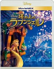 塔の上のラプンツェル MovieNEX ブルーレイ+DVDセット