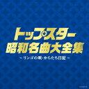 オムニバス/決定盤 トップスター昭和名曲大全集〜リンゴの唄・からたち日記〜
