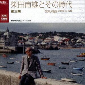 柴田南雄/柴田南雄とその時代 第三期(3DVD付)