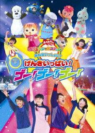 [DVD]NHK「おかあさんといっしょ」スペシャルステージ みんないっしょに!げんきいっぱい!ゴ−!ゴ−!ゴ−!