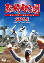 /熱闘甲子園 2014