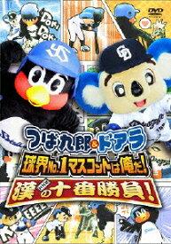/つば九郎&ドアラ 球界No.1マスコットは俺だ!漢(おとこ)の十番勝負!