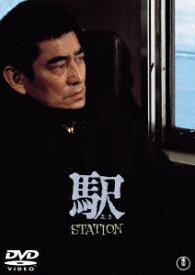 駅 STATION [東宝DVD名作セレクション]