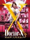ドクターX〜外科医・大門未知子〜3 DVD−BOX