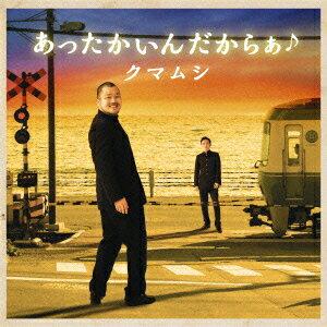 クマムシ/あったかいんだからぁ♪(初回限定盤)(DVD付)
