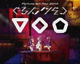 Perfume/Perfume 5th Tour 2014「ぐるんぐるん」(初回限定盤)(Blu−ray Disc)