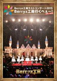 Berryz工房/Berryz工房ラストコンサート2015 Berryz工房行くべぇ〜!Completion Box(Blu−ray Disc)
