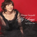 岩崎宏美/40th Anniversary Self Cover Best MY SONGS (40周年記念感謝盤)