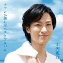 山内惠介/ファンが選んだベストアルバム