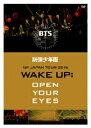 防弾少年団/1st JAPAN TOUR 2015「WAKE UP:OPEN YOUR EYES」