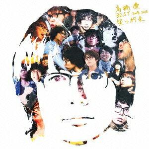 高橋優/高橋優 BEST 2009−2015『笑う約束』