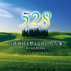 ACOON HIBINO/自律神経を整える音の処方箋〜愛の周波数528Hz〜
