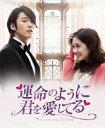 運命のように君を愛してる DVD−BOX1