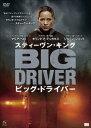 スティーヴン・キング ビッグ・ドライバー