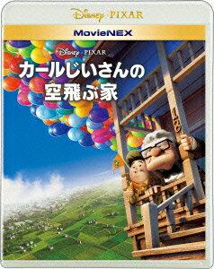 カールじいさんの空飛ぶ家 MovieNEX ブルーレイ+DVDセット