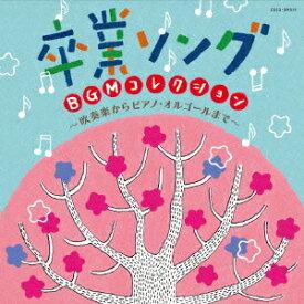/卒業ソング BGMコレクション〜吹奏楽からピアノ・オルゴールまで〜