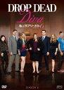 私はラブ・リーガル DROP DEAD Diva シーズン6 フィナーレ DVD−BOX