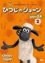 ひつじのショーン シリーズ4(2)