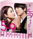 5→9(5時から9時まで) 〜私に恋したお坊さん〜 DVD BOX
