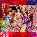 AKB48/君はメロディー(Type D)(初回限定盤)(DVD付)