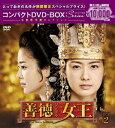 善徳女王<ノーカット完全版> コンパクトDVD−BOX2<本格時代劇セレクション>[期間限定スペシャルプライス版]