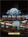 図書館戦争 THE LAST MISSION プレミアムBOX(Blu−ray Disc)