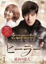 ヒーラー〜最高の恋人〜 DVD−BOX1