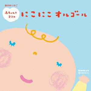 オルゴール/音のゆりかご 赤ちゃんとママのにこにこオルゴール〜赤ちゃんとママのためのリラックス・ミュージック〜