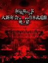 和楽器バンド/和楽器バンド 大新年会2016 日本武道館 −暁ノ宴−(2CD付)[スマプラ対応]