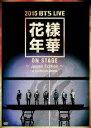 防弾少年団/2015 BTS LIVE<花様年華 ON STAGE>〜Japan Edition〜at YOKOHAMA ARENA