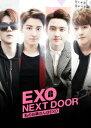 EXO NEXT DOOR〜私のお隣さんはEXO〜 コンプリートエディション