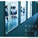 欅坂46/世界には愛しかない(TYPE−C)(DVD付)