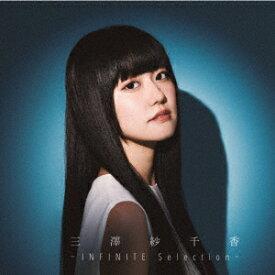 三澤紗千香/−INFINITE Selection−(アーティスト盤)(Blu−ray Disc付)