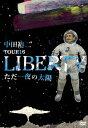 中田裕二/TOUR 16 LIBERTY ただ一夜の太陽