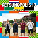 ケツメイシ/KETSUNOPOLIS 10(DVD付)