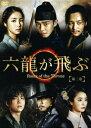 六龍が飛ぶ<ノーカット版> DVD−BOX 第二章