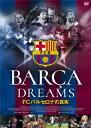BARCA DREAMS FCバルセロナの真実