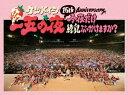 ケツメイシ/15th Anniversary「一五の夜」〜今夜だけ練乳ぶっかけますか?〜 ランキングお取り寄せ