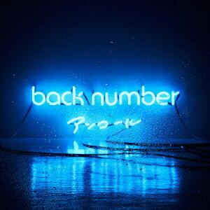 back number/アンコール(通常盤)