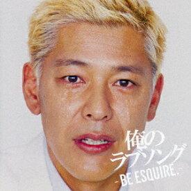 オムニバス/俺のラブソング −BE ESQUIRE.− mixed by DJ和