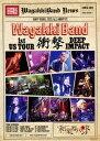和楽器バンド/WagakkiBand 1st US Tour 衝撃 −DEEP IMPACT−(初回生産限定盤)