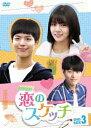 恋のスケッチ〜応答せよ1988〜 DVD−BOX3