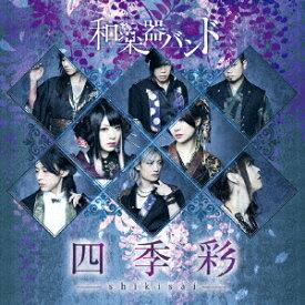 和楽器バンド/四季彩−shikisai−(Type−A)(Music Video)(初回生産限定盤)(DVD付)[スマプラ対応]